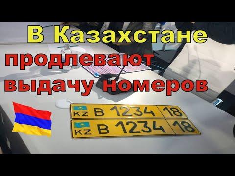 Выдачу жёлтых номеров для АРМЯНСКИХ авто продлят. Новости Казахстана.