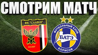 Славия Мозырь 2 - 1 Батэ / СМОТРИМ МАТЧ ОБЗОР
