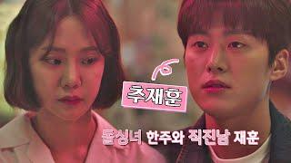 한지은(Han Ji-eun)♡공명(Gong myoung), 찰떡 케미 자랑하는 두 사람의 멜로 결말은? 멜로가 체질(Be melodramatic) 스페셜