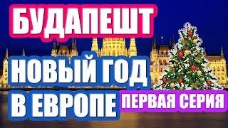 видео Новый год в Будапеште