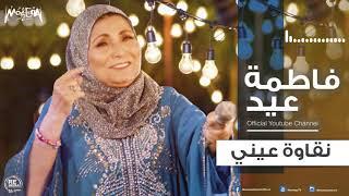 فاطمة عيد - نقاوة عيني 2018 Fatma Eid - Na'awet Einy