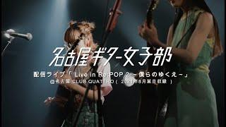 名古屋ギター女子部・配信ライブ @名古屋 QUATTRO(2021年8月某日収録)チケット発売中 !!