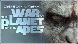 Война планеты обезьян (2017) Съемки фильма в самом разгаре!