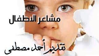 مشاعر الاطفال  _ تقديم أحمد مصطفى