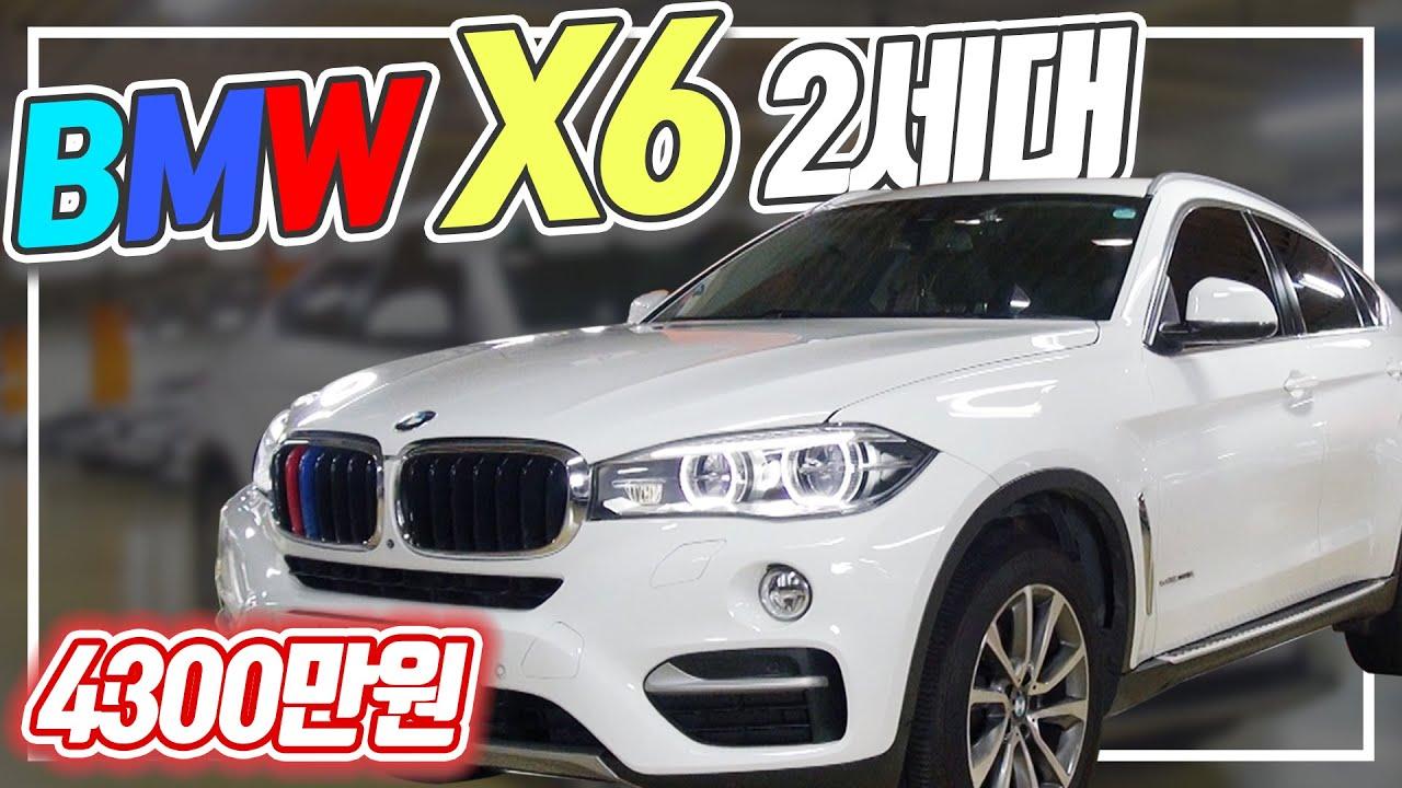 BMW X시리즈,X6 2세대가 신형보다 이쁘지 않나요?[BMW X6]