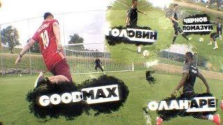5-shot Challenge : Головин, Чернов, Оланаре