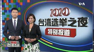 2020台湾大选选举之夜特别节目 - 台北时间1月11日晚上6-10点直播