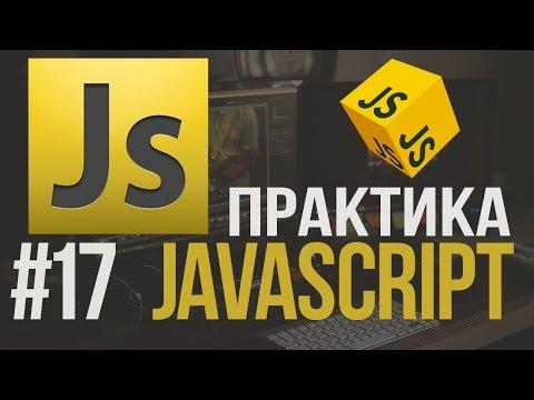 Уроки JavaScript Практика #17 To Do приложение на js