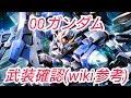 【EXVSMBON武装確認】00(ダブルオー)ガンダム wiki参考 の動画、YouTube動画。