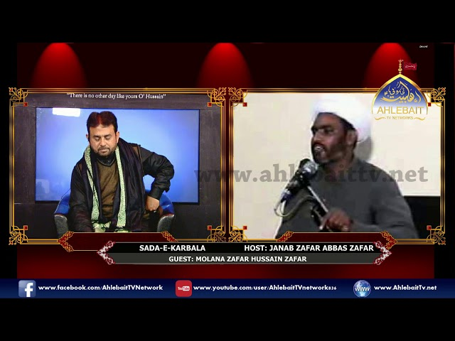 Sada E Karbala With Shair e Ahlebait Zafar Abbas Zafar l 13th November 2018