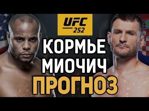 ЗА СТАТУС ВЕЛИЧАЙШЕГО! Даниэль Кормье vs Стипе Миочич 3 / Прогноз к UFC 252