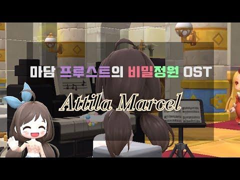 메2연주컨텐츠/마담프루스트의비밀정원ost/attila-marcel