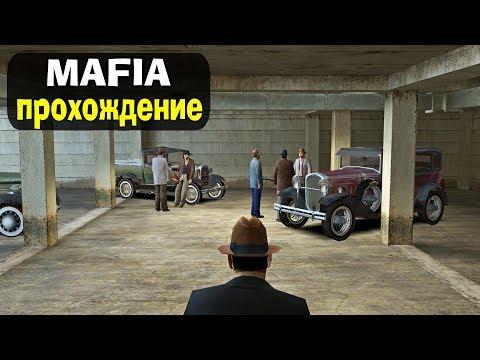 #1 MAFIA: The City Of Lost Heaven - Прохождение игры.