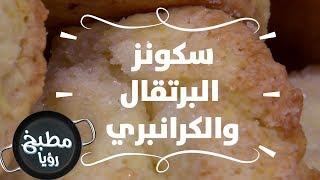 سكونز البرتقال والكرانبري - ديما حجاوي