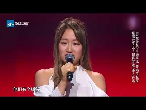 原版現身了,JC 陳泳彤 在中国新歌声(Sing! China)唱說散就散