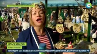 «Александрия вновь собрала друзей»   как прошло Купалье по белорусски   МИР24