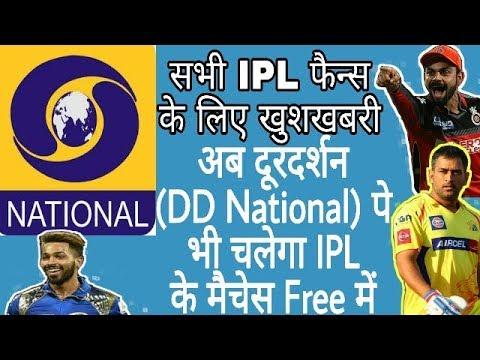IPL 2018: Doordarshan (DD National) Will Telecast Live IPL Matches | Good News |