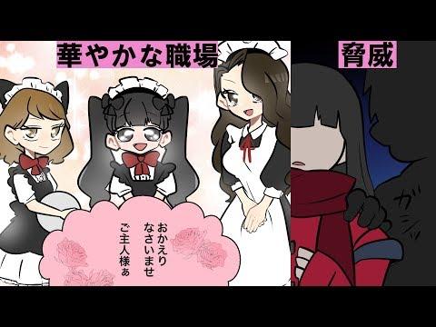 【漫画】メイドカフェで働く女たち~働くってツラい~【実録】