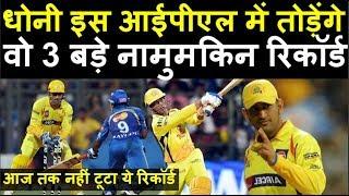 Dhoni इस आईपीएल सीजन में तोड़ेंगे 3 बड़े रिकॉर्ड ! Headlines Sports