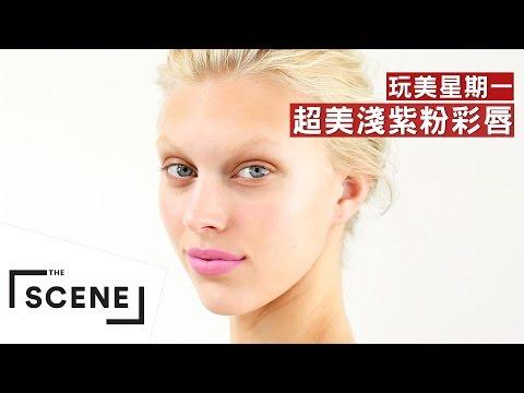 玩美星期一 自己的唇色自己調!翻出唇膏收藏,調出超美淺紫粉彩唇