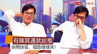 越走音越愛 暖男陳其邁又開金口唱歌啦!