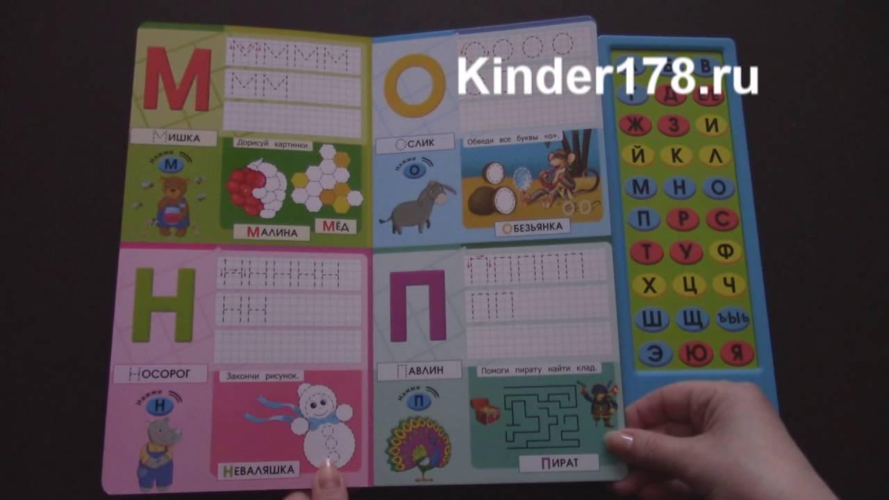 «веселые буквы и слова» это увлекательная обучающая книга-игра. В комплект входят картонные карточки и резиновые буквы, с помощью которых дети выучат алфавит, научатся читать, а также узнают много веселых историй о животных и растениях. Берем карточку, вставляем ее в специальное.