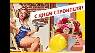 С днем ★ СТРОИТЕЛЯ! ★Праздничная открытка-поздравление!