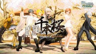 [1080P Fanloids Full風] 千本桜 Senbonzakura - Haku Mikuo S. Meiko Neru Rinko Dell Project DIVA FT DX