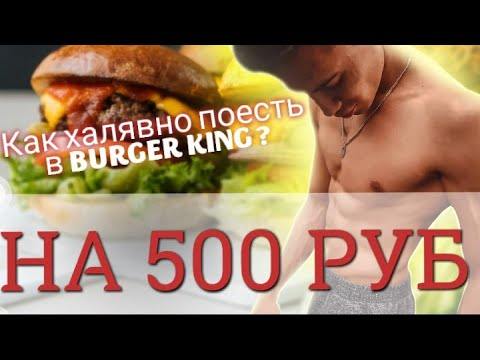 КАК ХАЛЯВНО ПОЕСТЬ В BURGER KING ? НА 500 руб. СТУДЕНТУ! ХАЛЯВНЫЕ 500 руб!