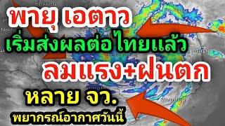 พยากรณ์อากาศ พายุเอตาว เริ่มส่งผลต่อประเทศไทยแล้ววันนี้ ทำให้มีลมแรงมีฝนกระจายตัวในหลายพื้นที่