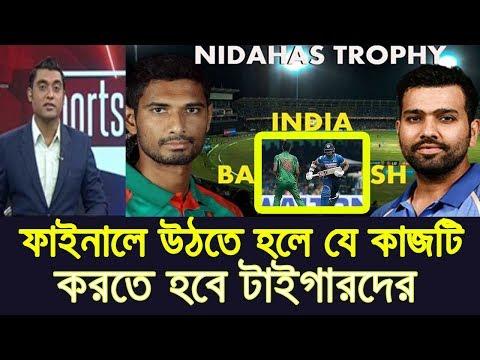 ভারতের বিপক্ষে জয়ের জন্য যার উপর ভরসা রাখছেন মাহমুদুল্লাহ! Today Sports News