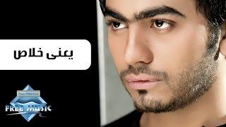 Tamer Hosny - Ya3ny 5las | تامر حسني - يعنى خلاص