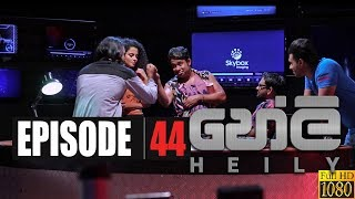 Heily | Episode 44 31st January 2020 Thumbnail
