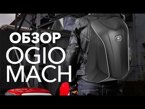 Рюкзак для байкера и отделением для ботинок — Ogio Mach [12+]