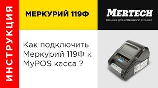 Відео інструкція по підключенню Меркурій 119Ф до МайПос каса