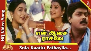 Sola Kaattu Pathayila Video Song | En Aasai Rasave Movie Songs |Sivaji| Murali| Roja|Pyramid Music