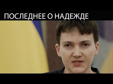 Последние новости о Савченко  Апелляция отклонила жалобу защиты