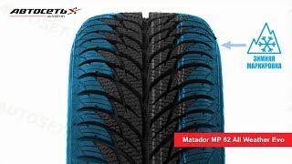 Обзор всесезонной шины Matador MP 62 All Weather Evo ● Автосеть ●