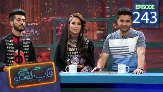 قاب گفتگو - قسمت ۲۴۳ / Qabe Goftogo (The Panel) - Episode 243