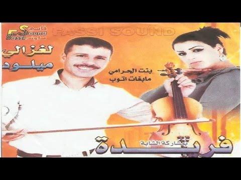 Laghzali Miloud 2013 - Bent Lahrami 2013