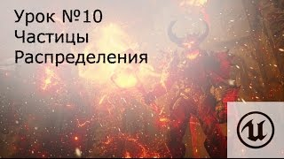 Урок№10: Unreal Engine 4.Частицы ( Particle systems ). Распределения (Distributions) .