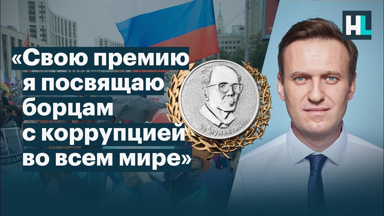 Навальный: «Свою премию я посвящаю борцам с коррупцией во всем мире»