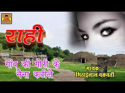 Gaon Ki Gori Ke Naina _ Popular Bundeli Folk Song 2016 _ Mithai Lal Chakraborty #SonaCassette