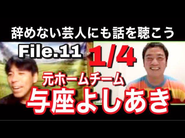 【辞めない芸人】与座よしあき(編集版)1/4
