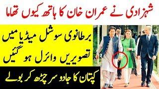 Kate Middleton Visits Pakistan | Kate Middleton and Prince With Imran Khan