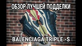 Обзор топовой подделки Balenciaga Triple-S.