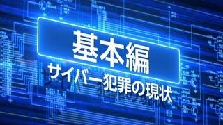 (字幕あり)サイバー空間の脅威 いま、アナタの会社が狙われている! 2_サイバー犯罪の現状