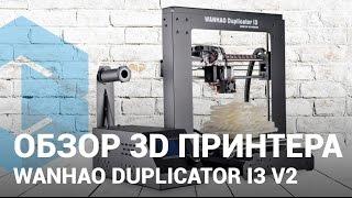 Обзор Wanhao Duplicator i3 V2 — Процесс 3D печати на 3D принтере Wanhao i3(, 2016-08-27T14:52:27.000Z)