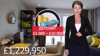 видео покупка недвижимости в лондоне