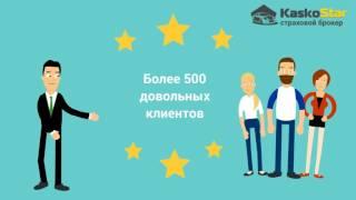 видео Дешевое КАСКО | Где купить КАСКО дешевле? | ТОП-5 компаний